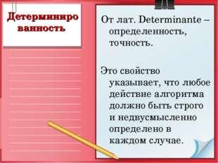 Детерминированность От лат. Determinante – определенность, точность. Это свой
