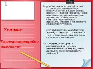Вспомните сюжет из русской сказки. Царевич останавливается у развилки дороги