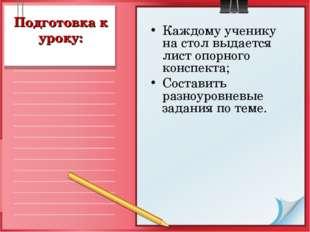 Подготовка к уроку: Каждому ученику на стол выдается лист опорного конспекта;