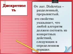 Дискретность От лат. Diskretus – разделенный, прерывистый. это свойство указы