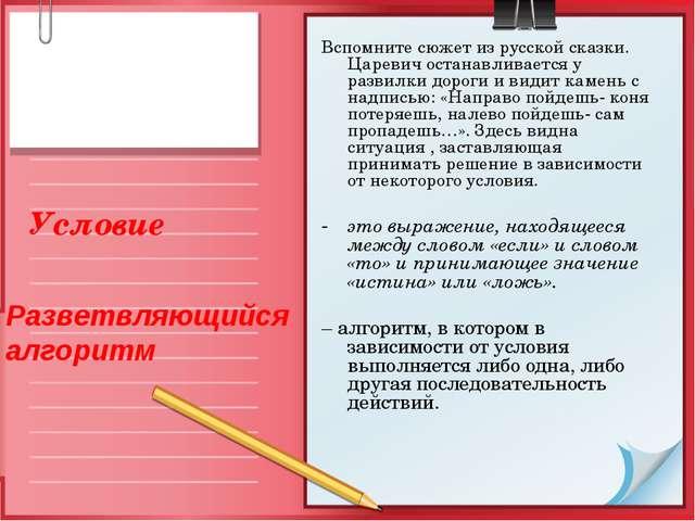 Вспомните сюжет из русской сказки. Царевич останавливается у развилки дороги...