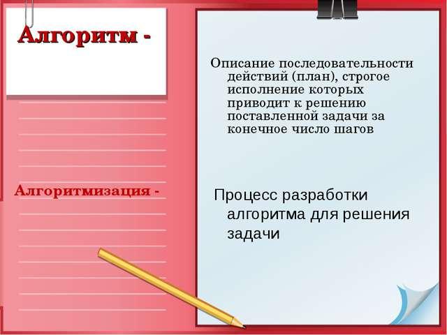 Алгоритм - Описание последовательности действий (план), строгое исполнение ко...
