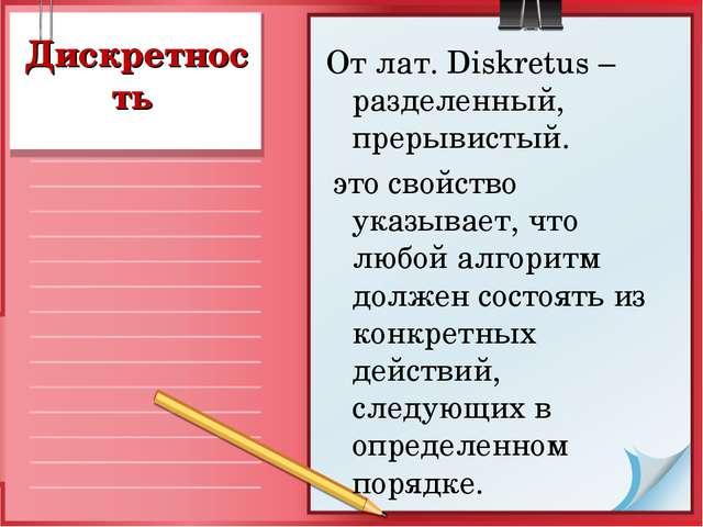 Дискретность От лат. Diskretus – разделенный, прерывистый. это свойство указы...