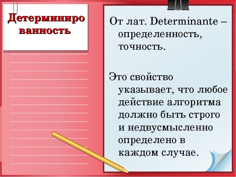 Детерминированность От лат. Determinante – определенность, точность. Это свой...