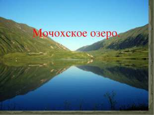 Мочохское озеро.