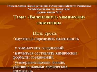 Учитель химии второй категории Тухватулина Минугул Рафиковна Республика Казах
