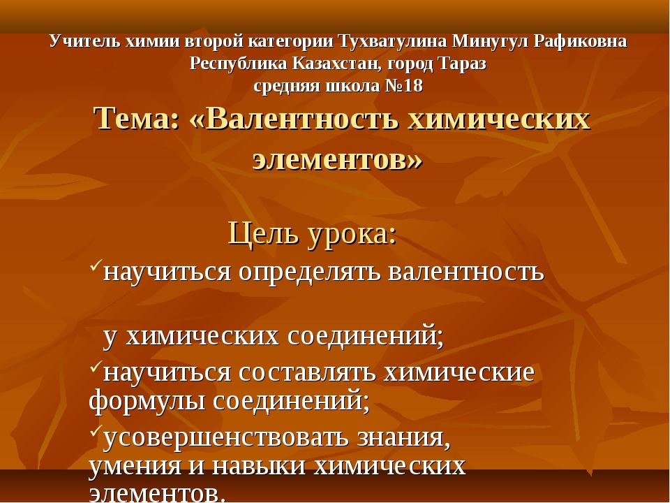 Учитель химии второй категории Тухватулина Минугул Рафиковна Республика Казах...