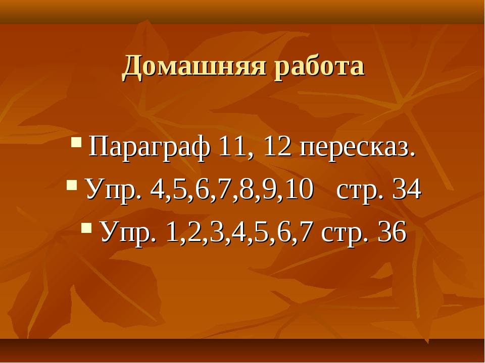Домашняя работа Параграф 11, 12 пересказ. Упр. 4,5,6,7,8,9,10 стр. 34 Упр. 1,...