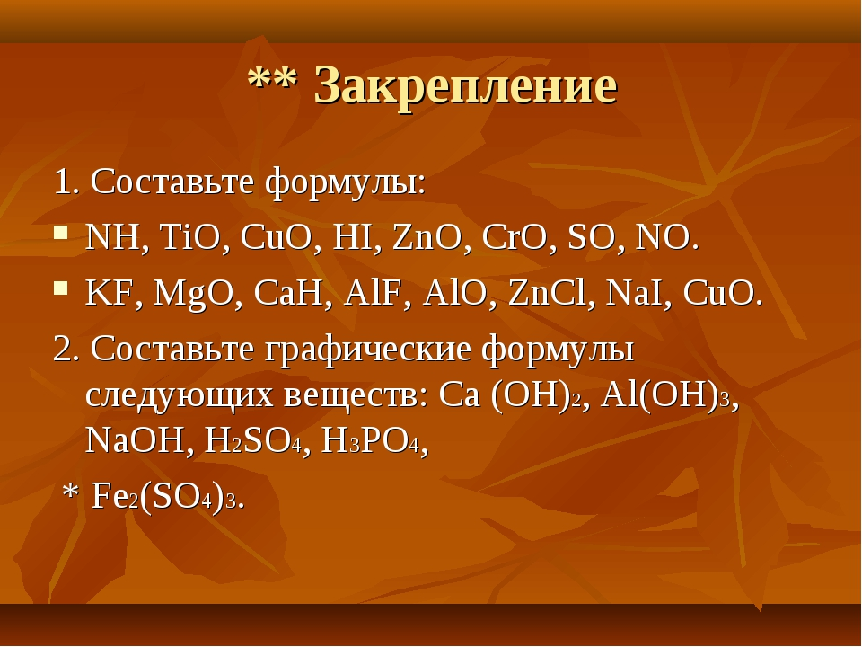 ** Закрепление 1. Составьте формулы: NH, TiO, CuO, HI, ZnO, CrO, SO, NO. KF,...