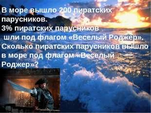 В море вышло 200 пиратских парусников. 3% пиратских парусников шли под флагом