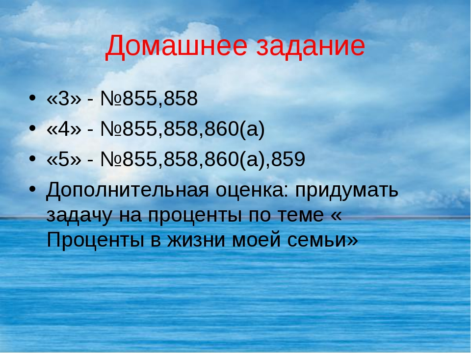 Домашнее задание «3» - №855,858 «4» - №855,858,860(а) «5» - №855,858,860(а),8...