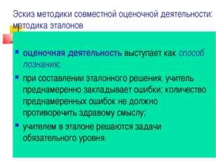 Эскиз методики совместной оценочной деятельности: методика эталонов  оценоч