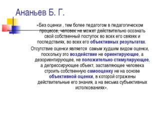 Ананьев Б. Г. «Без оценки , тем более педагогом в педагогическом процессе, че