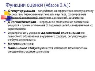 Функции оценки (Абасов З.А.): Стимулирующая – воздействие на аффективно-волев