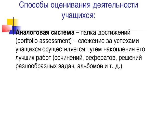 Способы оценивания деятельности учащихся: Аналоговая система – папка достижен...