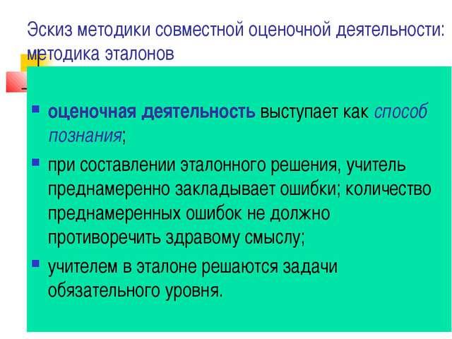 Эскиз методики совместной оценочной деятельности: методика эталонов  оценоч...