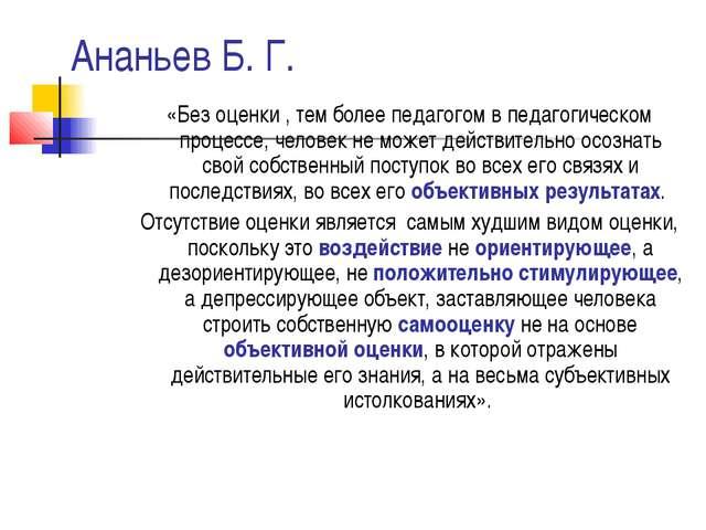 Ананьев Б. Г. «Без оценки , тем более педагогом в педагогическом процессе, че...