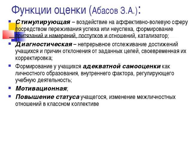 Функции оценки (Абасов З.А.): Стимулирующая – воздействие на аффективно-волев...