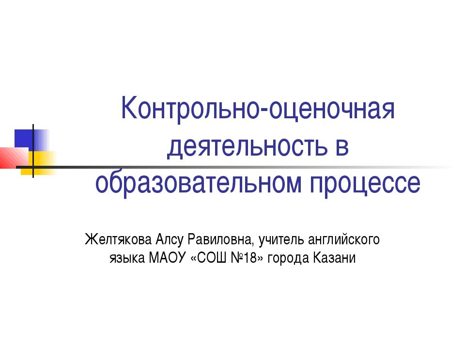 Контрольно-оценочная деятельность в образовательном процессе Желтякова Алсу Р...