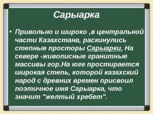 Сарыарка Привольно и широко ,в центральной части Казахстана, раскинулись степ