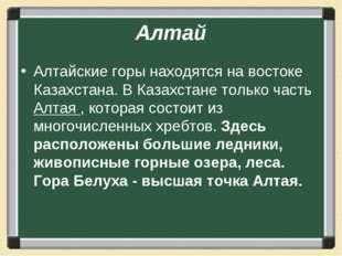 Алтай Алтайские горы находятся на востоке Казахстана. В Казахстане только час