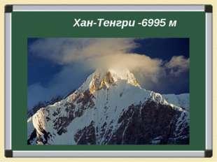 Хан-Тенгри -6995 м