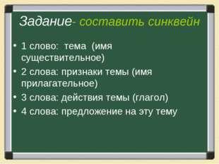Задание- составить синквейн 1 слово: тема (имя существительное)