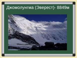Джомолунгма (Эверест)- 8849м