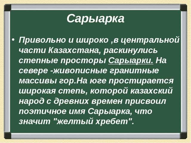 Сарыарка Привольно и широко ,в центральной части Казахстана, раскинулись степ...