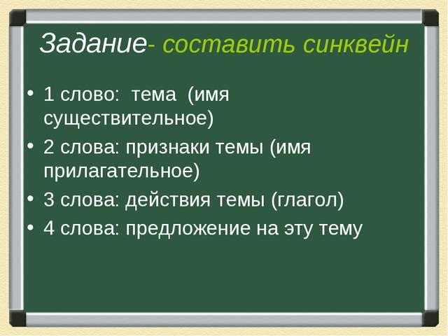 Задание- составить синквейн 1 слово: тема (имя существительное)...