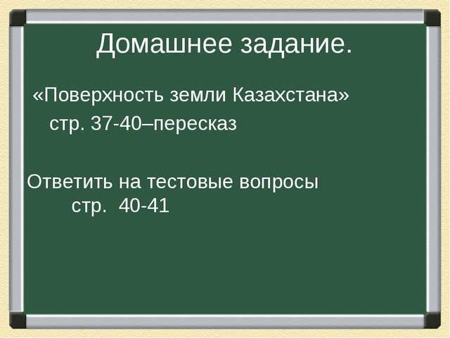 Домашнее задание. «Поверхность земли Казахстана» стр. 37-40–пересказ Ответить...
