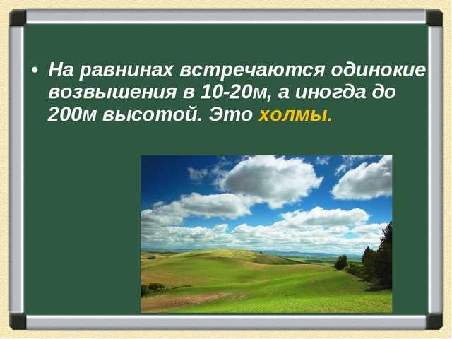 На равнинах встречаются одинокие возвышения в 10-20м, а иногда до 200м высото...