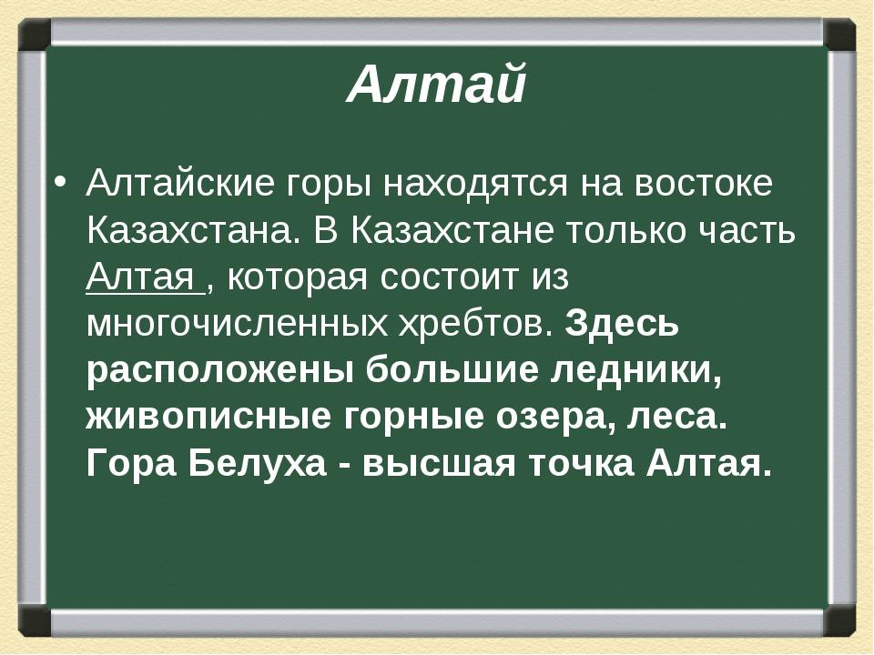Алтай Алтайские горы находятся на востоке Казахстана. В Казахстане только час...