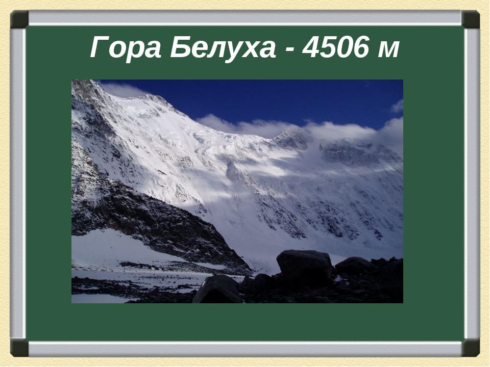 Гора Белуха - 4506 м