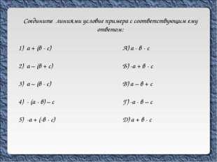 Соедините линиями условие примера с соответствующим ему ответом: а + (в - с)