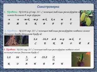 Уровень: № 1238 (и-р) стр. 217. С помощью таблицы расшифруйте название самого