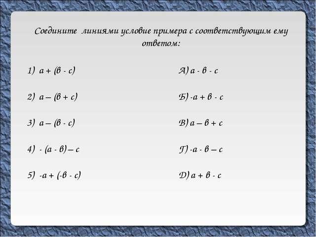Соедините линиями условие примера с соответствующим ему ответом: а + (в - с)...