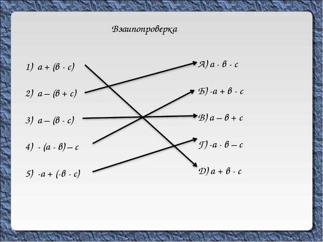 Взаипопроверка а + (в - с) а – (в + с) а – (в - с) - (а - в) – с -а + (-в - с...