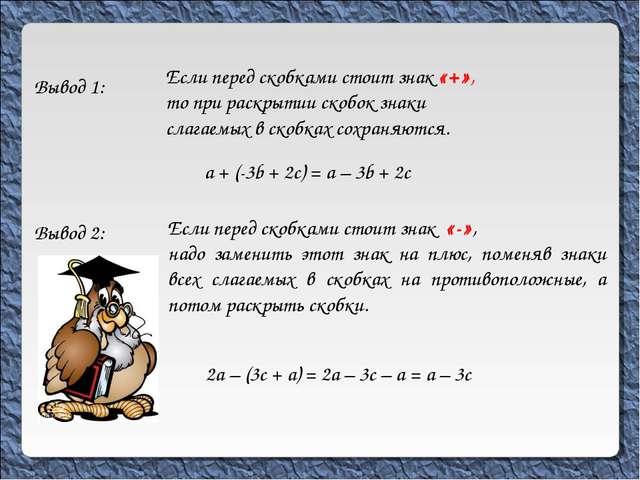 Вывод 2: Если перед скобками стоит знак «-», надо заменить этот знак на плюс,...