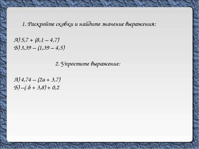 1. Раскройте скобки и найдите значение выражения: А) 5,7 + (8,1 – 4,7) Б) 3,3...