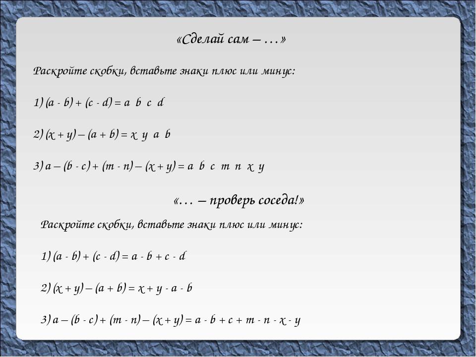 «Сделай сам – …» Раскройте скобки, вставьте знаки плюс или минус: 1) (a - b)...