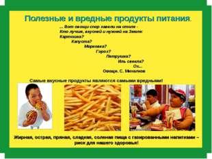Полезные и вредные продукты питания. Самые вкусные продукты являются самыми в