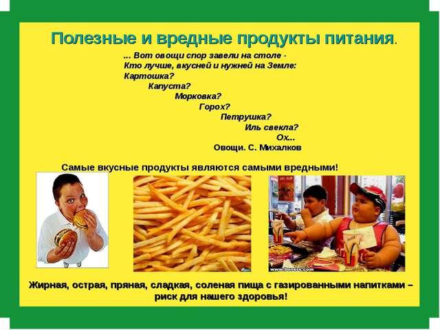 Полезные и вредные продукты питания. Самые вкусные продукты являются самыми в...