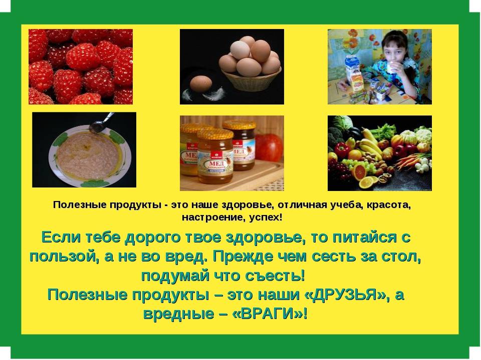 Если тебе дорого твое здоровье, то питайся с пользой, а не во вред. Прежде че...