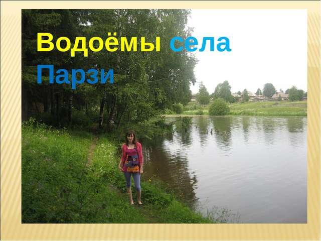 Водоёмы села Парзи