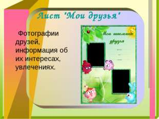 """Лист """"Мои друзья"""" Фотографии друзей, информация об их интересах, увлечениях."""