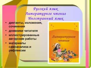 Русский язык Литературное чтение Иностранный язык диктанты, изложения, сочин