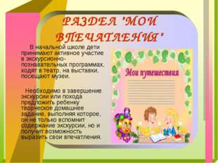 """РАЗДЕЛ """"МОИ ВПЕЧАТЛЕНИЯ"""" В начальной школе дети принимают активное участие в"""