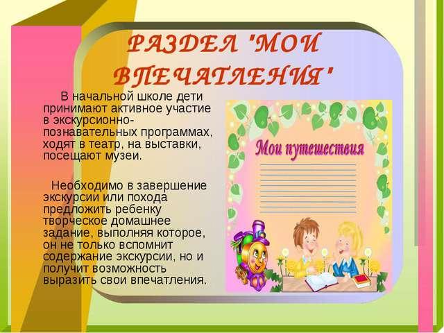 """РАЗДЕЛ """"МОИ ВПЕЧАТЛЕНИЯ"""" В начальной школе дети принимают активное участие в..."""