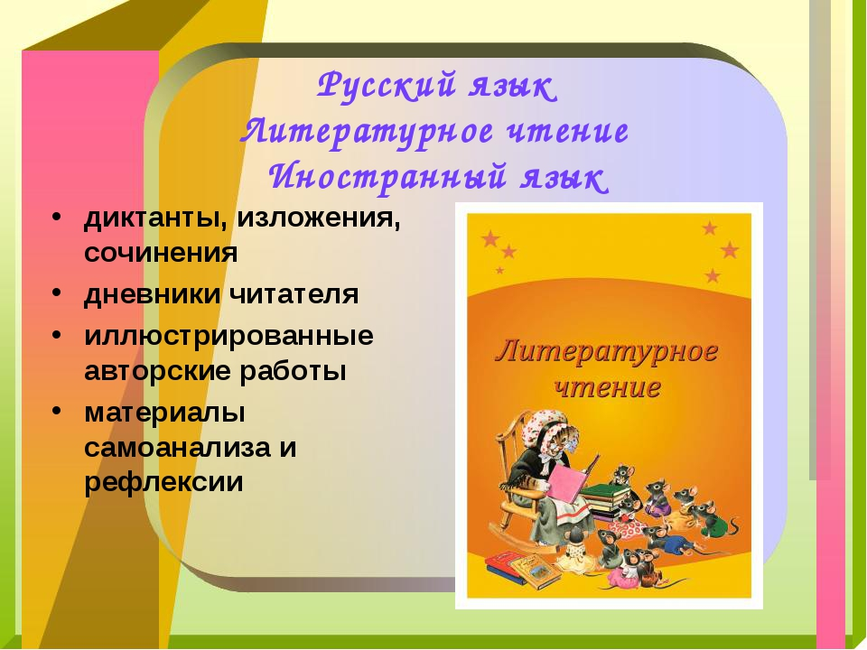 Русский язык Литературное чтение Иностранный язык диктанты, изложения, сочин...